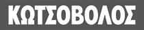 Thanks To Tech | Κωτσόβολος Blog