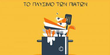 Μάθε όσα πρέπει να ξέρεις για το Πλύσιμο των Πιάτων!