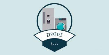 A+++: Η οικονομία ξεκινάει από τις ηλεκτρικές συσκευές με υψηλή ενεργειακή απόδοση