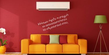 Πότε πρέπει να αντικαταστήσεις το παλιό κλιματιστικό σου