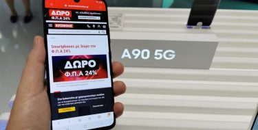 IFA 2019: Το Galaxy A90 κάνει το 5G προσιτό σε όλους