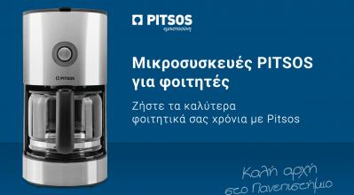 Μικροσυσκευές για το φοιτητικό σπίτι από την Pitsos