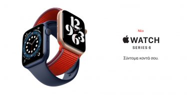 Apple event: Time Flies – Ζωντανά από την Καλιφόρνια