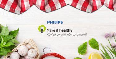Philips: make it healthy! Η πρωτοβουλία που μας φέρνει κοντά στο σπιτικό φαγητό!
