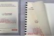 Ασφαλιστήρια Συμβόλαια Σπιτιού και σε γραφή Braille