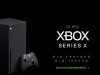 Xbox Series X: Το μεγάλο άλμα στην επόμενη γενιά κονσολών