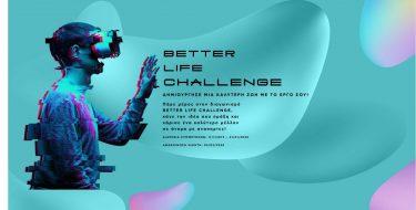 Διαγωνισμός Καινοτομίας Better Life Challenge: «Δημιούργησε μία καλύτερη ζωή με το έργο σου»