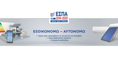 Εξοικονομώ-Αυτονομώ: Όλες οι πληροφορίες για το καινούριο πρόγραμμα!