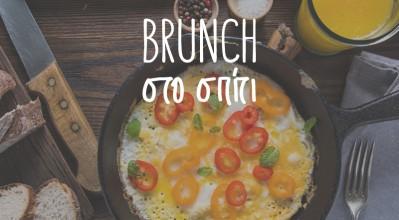 Κυριακάτικο brunch στο σπίτι σου!