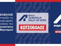 Ο Κωτσόβολος χορηγός του Ελληνικού και Παγκόσμιου τελικού eSports WRC 9 & Acropolis Rally21