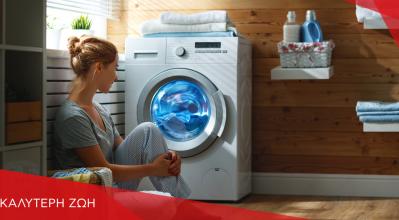 Το κατάλληλο πλυντήριο για τη φοιτητική ζωή σου