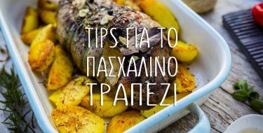 Tips και γευστικές προτάσεις για το Πασχαλινό τραπέζι!