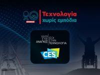 CES 2021: Τεχνολογία χωρίς εμπόδια, καινοτομίες για μεγαλύτερη προσβασιμότητα