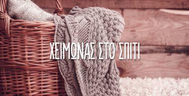 Ετοίμασε το σπίτι σου για να υποδεχτεί το χειμώνα!
